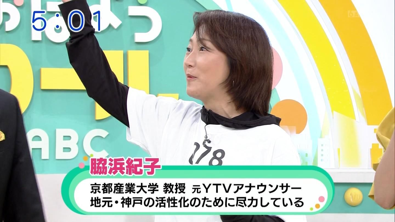 紀子 脇浜