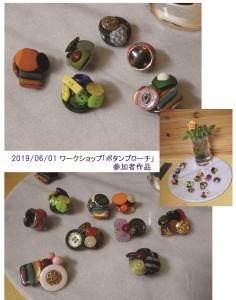2019-06-01作品のコピー-1