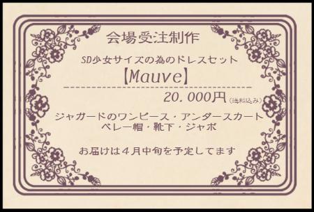 0510 プライス モーブ (2)