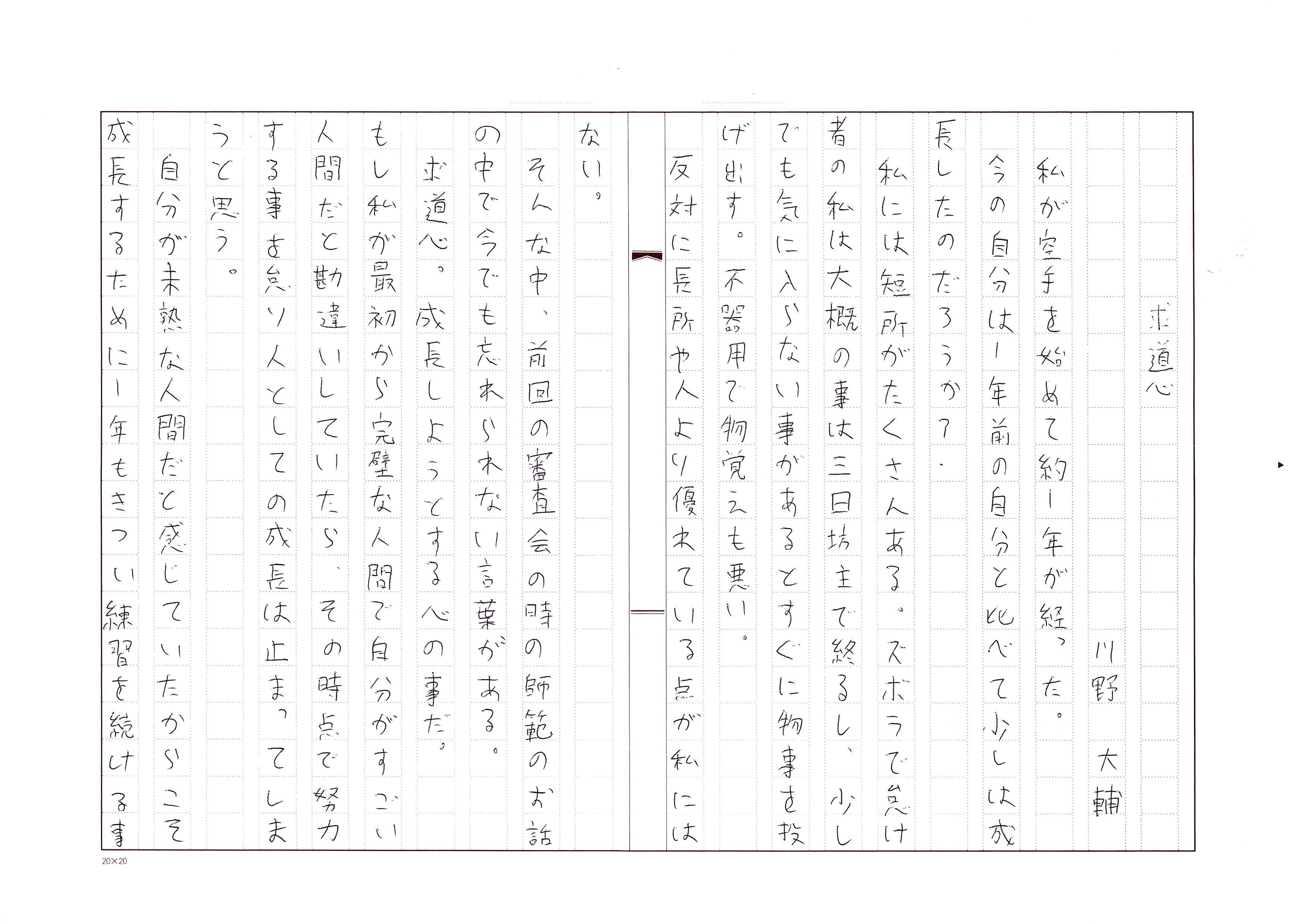 daisuke1s.jpg