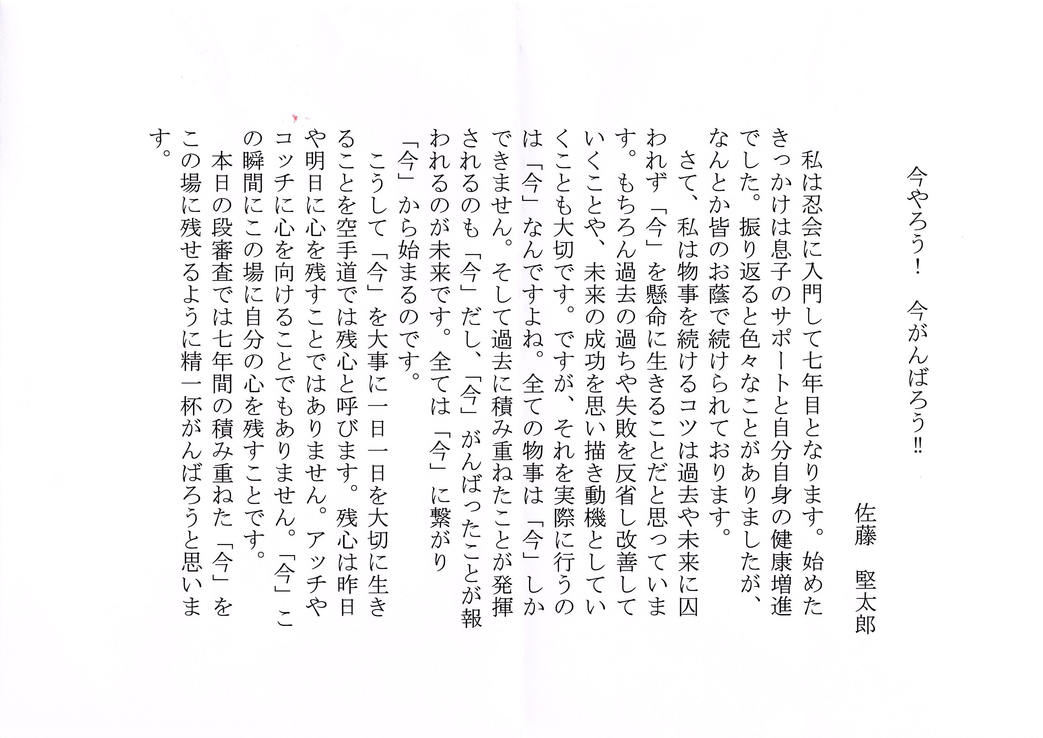 kenntarou.jpg