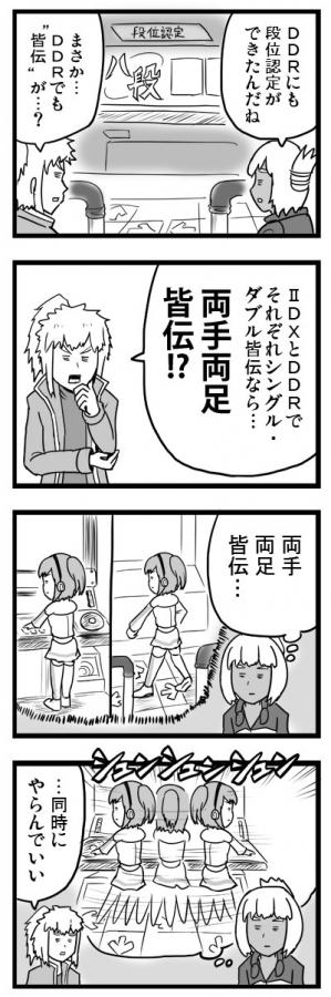 049_両皆伝