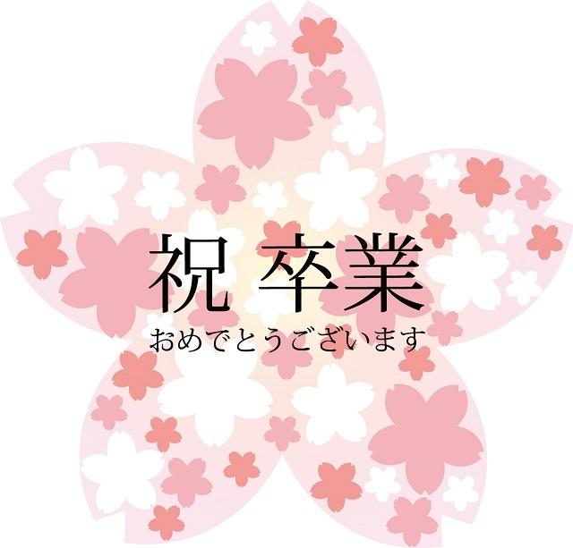 祝卒業 - コピー