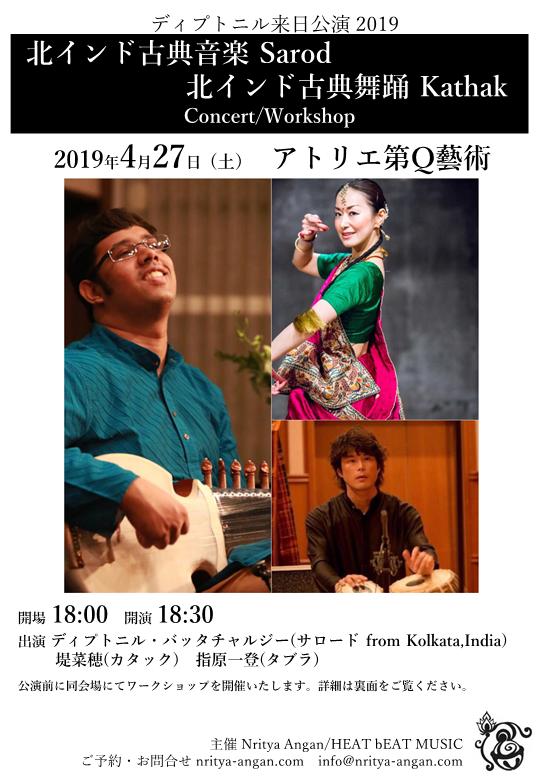 ディプトニル来日公演 2019表-page1