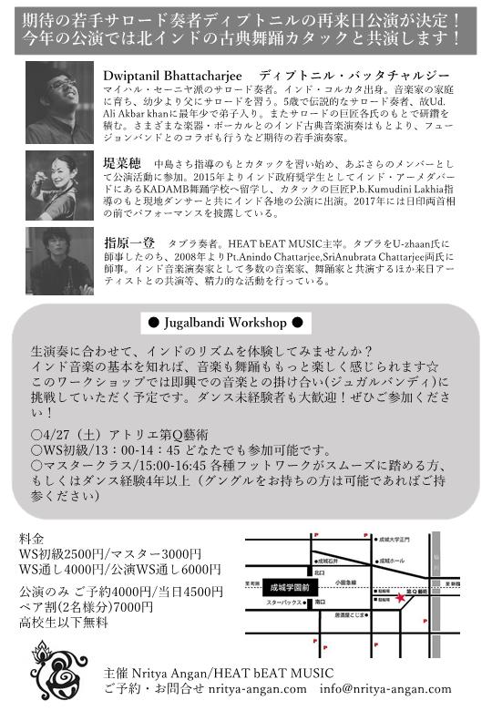 ディプトニル来日公演 2019表-page2