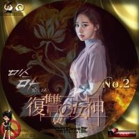 復讐の女神2