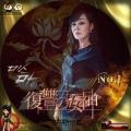 復讐の女神 (2)