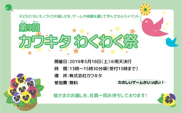 wakuwakusai_9.jpg