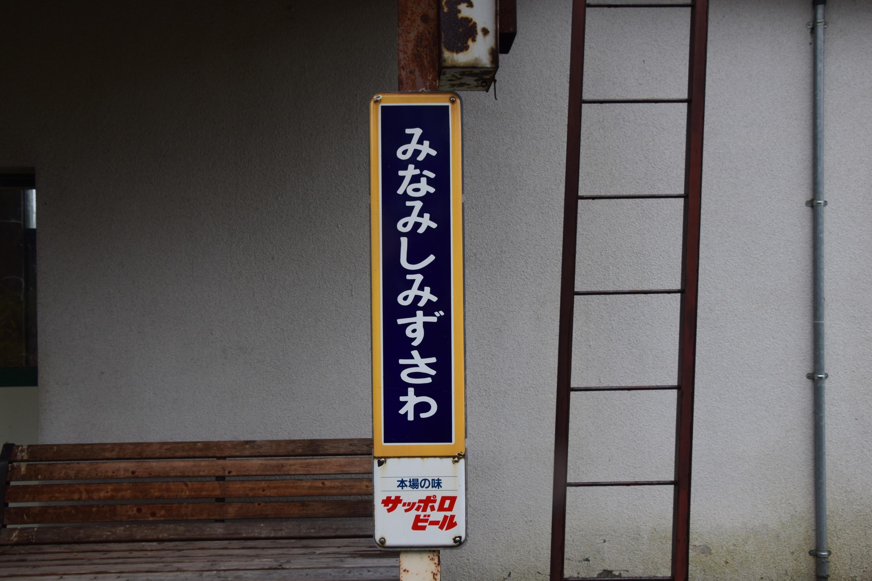 Minamishimizusawa10.jpg