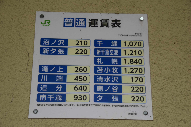Minamishimizusawa18.jpg
