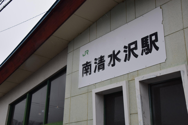 Minamishimizusawa20.jpg