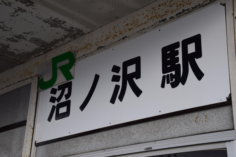 Numanosawa08.jpg