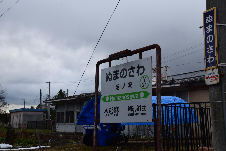 Numanosawa21.jpg