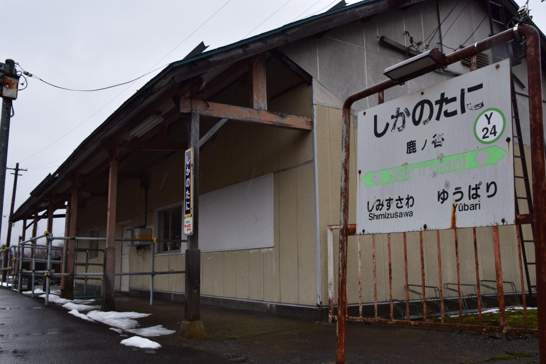 Shikanotani08.jpg