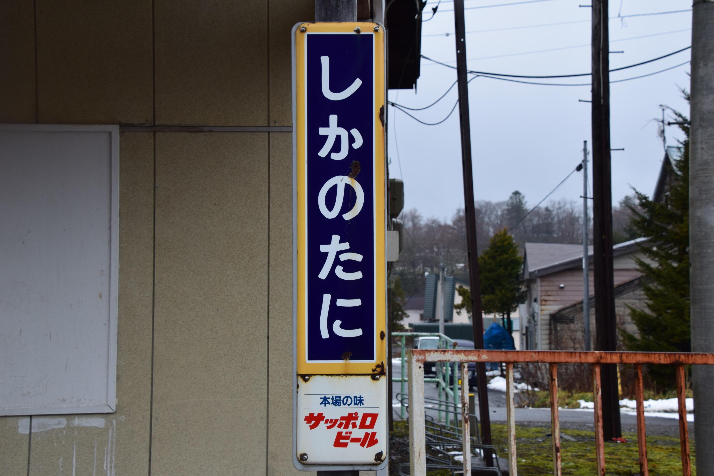 Shikanotani10.jpg
