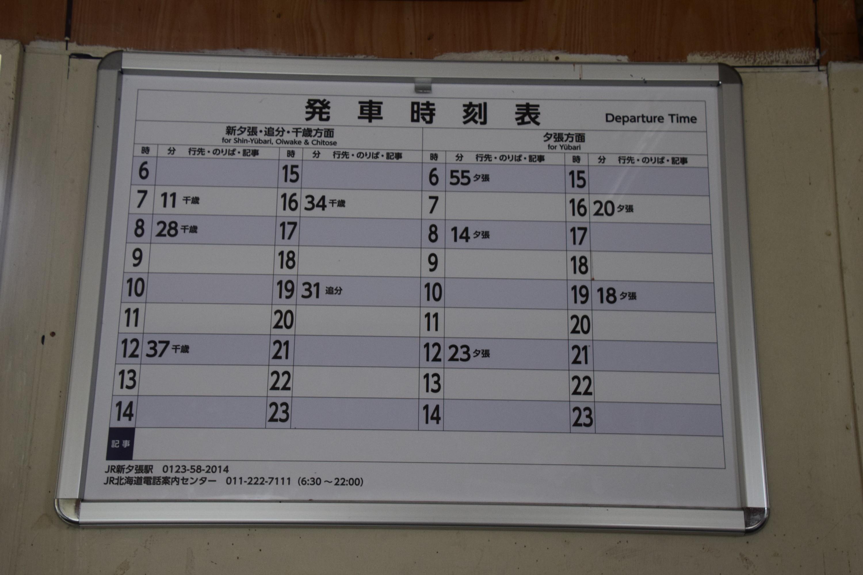 Shikanotani17.jpg