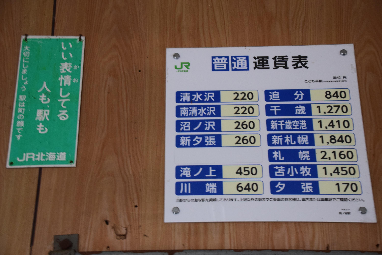 Shikanotani18.jpg