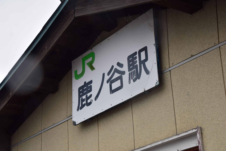 Shikanotani21.jpg