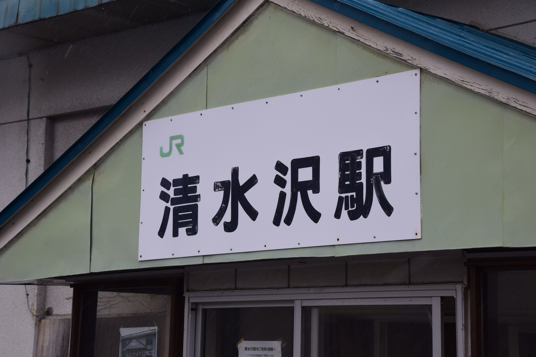 Shimizusawa08.jpg