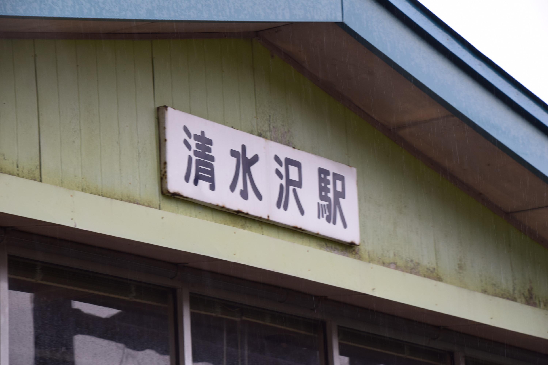 Shimizusawa16.jpg