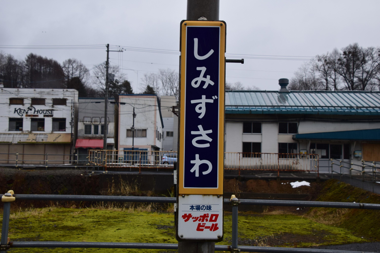 Shimizusawa22.jpg