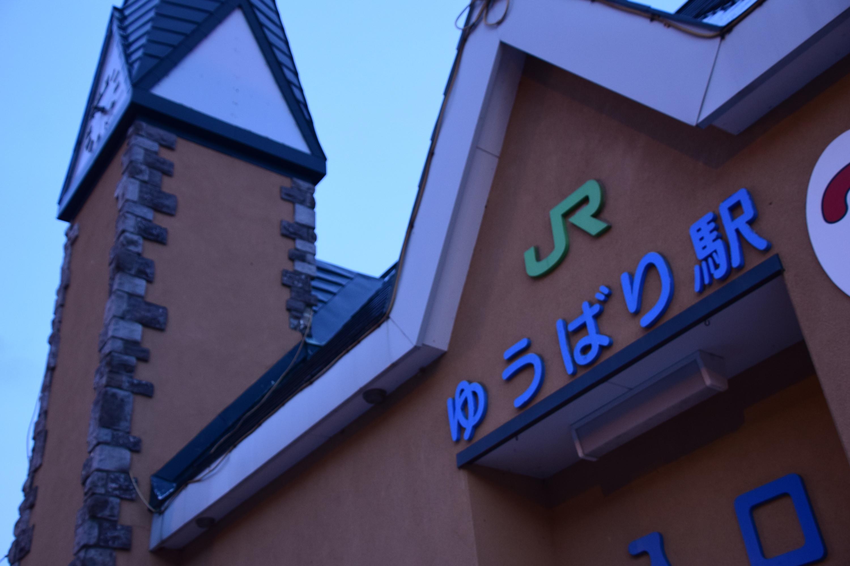 Yubari05.jpg