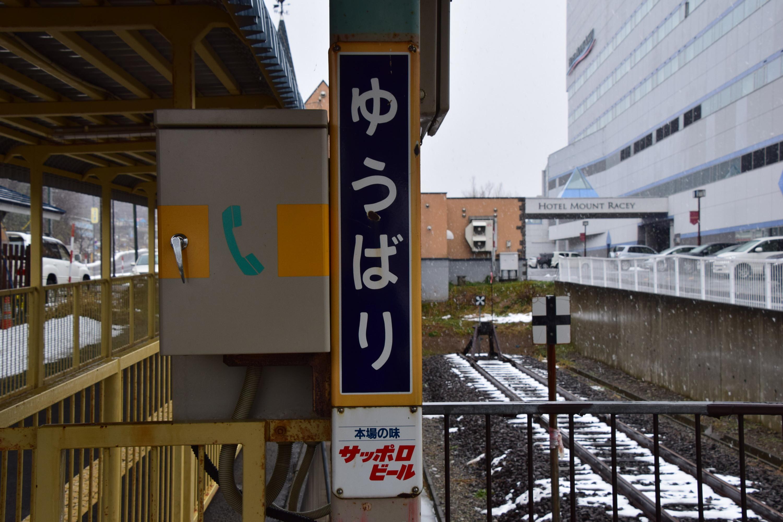 Yubari14.jpg