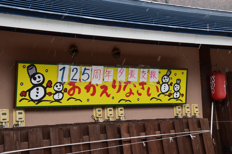 Yubari15.jpg
