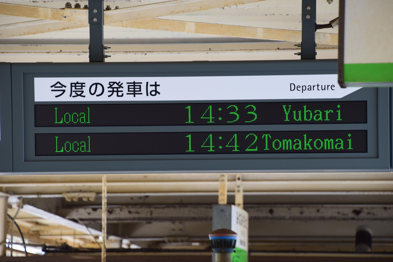 Yubari203.jpg