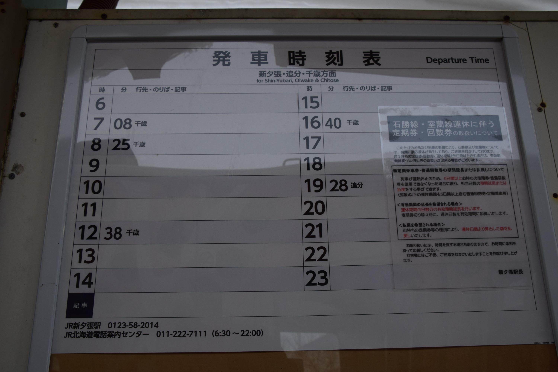 Yubari210.jpg