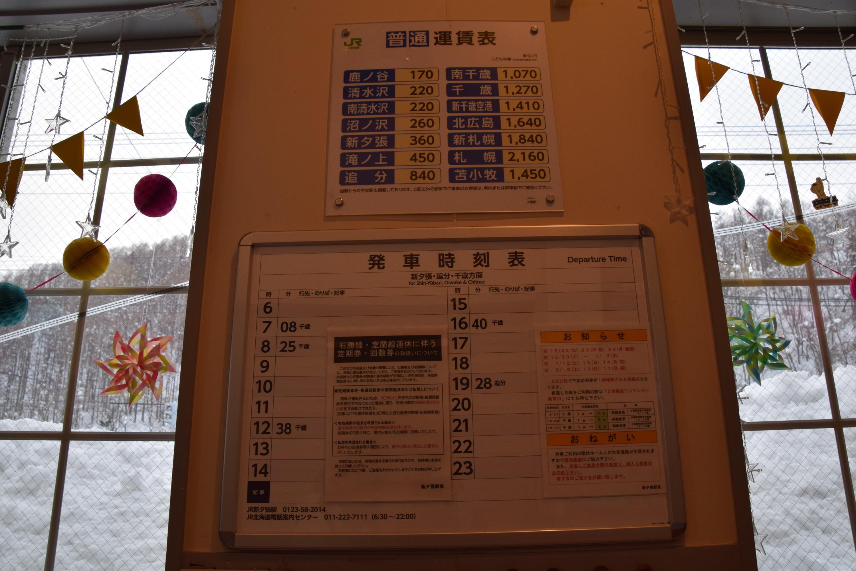 Yubari212.jpg
