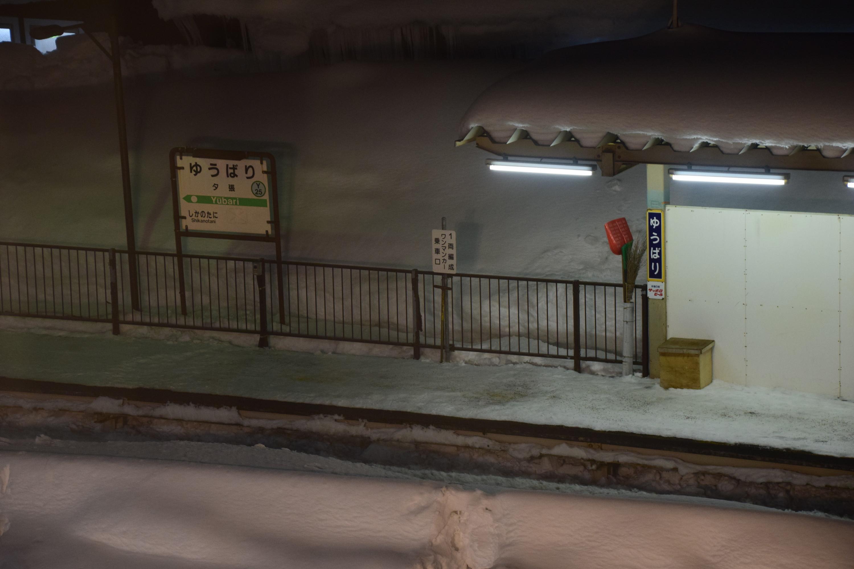 Yubari214.jpg