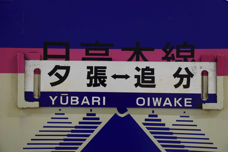 Yubari219.jpg