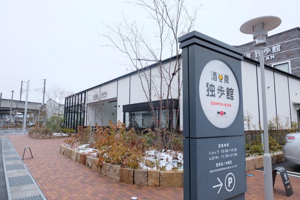 2019-02-11 酒房 独歩館 01