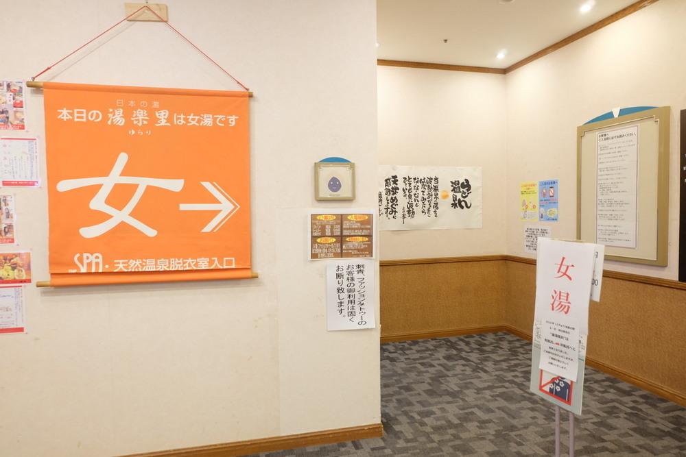 2019-02-11 レスパール藤ヶ崎 日帰り入浴 02 女性風呂入口