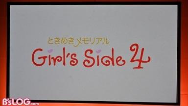 GS4タイトル