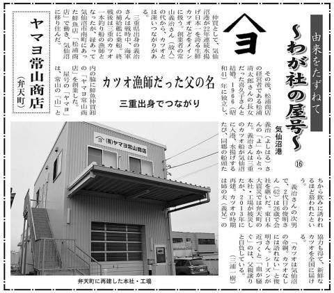3月6日ヤマヨ2