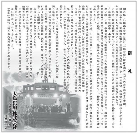 大島汽船広告