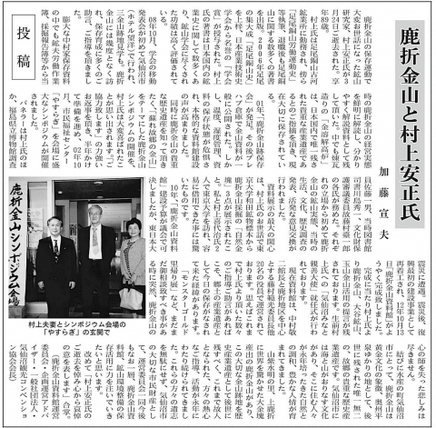 4月28日村上安正氏追悼