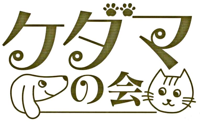 NPO法人 ケダマの会