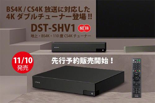 0-dst-shv1_4k_bs_cs_tuner.jpg