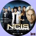 NCIS~ネイビー犯罪捜査班 シーズン9 1