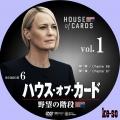 ハウス・オブ・カード 野望の階段 ファイナルシーズン 1