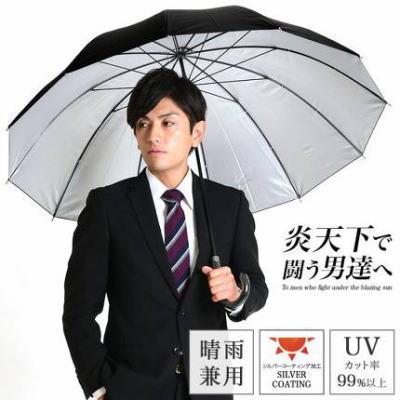 [韓国の反応]日本国環境省の男性も日傘を差そうとの呼びかけに韓国掲示板で「国民を大事にする日本政府がうらやましい」
