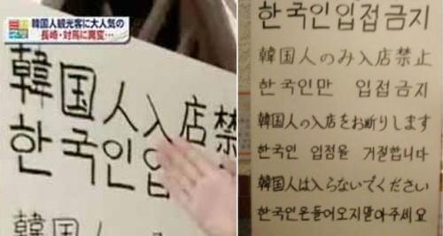 [韓国の反応]対馬で「韓国人お断り」の看板が増える理由について「我が国の年寄りが迷惑をかけて申し訳ない」