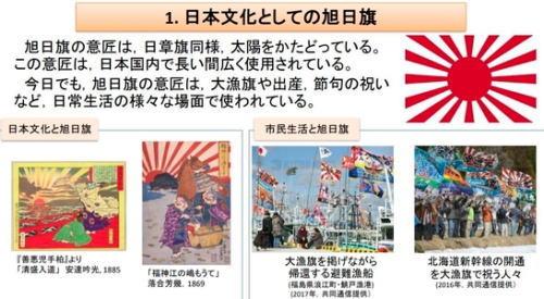 [韓国の反応]日本外務省の「旭日旗は世界で受け入れられている」との歪曲報道に「わが国だけでも戦う」との声