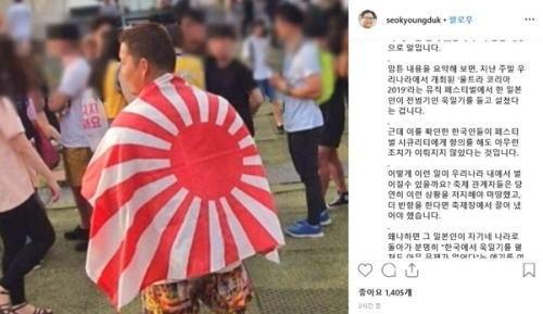 [韓国の反応]京畿道龍仁で開かれた音楽祭「ウルトラコリア2019」で旭日旗をまいた男性現る!に「放置した運営を許すな!」の声
