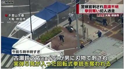 [韓国の反応]G20控えた日本大阪警官襲撃、実弾の入った拳銃奪われる「G20は安全な韓国でやろう!」