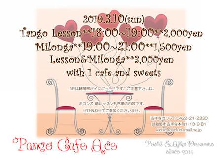 2019_3_10_Tango_cafe_Ace