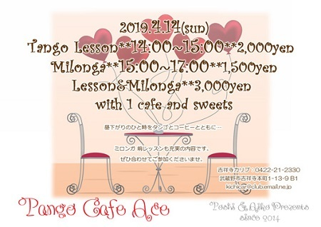 2019_4_14_Tango_cafe_Ace_info